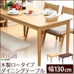 ダイニングテーブル単品 幅130cm ナチュラルロータイプ 木製アッシュ材 Risum リスム 食卓 北欧 モダン おしゃれ 人気 キッチン アンティーク かわいい リビング