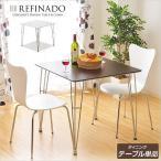 カジュアルモダンダイニングテーブル Refinado レフィナード テーブル単品 食卓 北欧 モダン おしゃれ 人気 キッチン アンティーク かわいい リビング 椅子