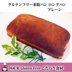 グルテンフリー 米粉パン ロングパン