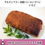 グルテンフリー 米粉パン ロングパン(イチゴ)