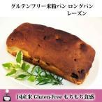 グルテンフリー 米粉パン ロングパン(レーズン)