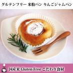 グルテンフリー 米粉パン りんごジャムパン