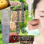 目の下のたるみ 解消 美容液 顔のたるみ 肌のたるみ 保湿 毛穴 引き締め Vノ雫50[50ml]