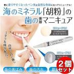 歯を白くする 方法 ホワイトニング セルフ 歯磨き 粉 自宅 市販 対策 口コミ ヤニ 落とし方 口臭 胡粉美人歯マニキュア EX 2.5ml 2個セット