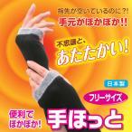 手首 温め グッズ 温める 腕 手 あったかグッズ 防寒 口コミ 手首を温めるグッズ 手首 温める 手ほっと 日本製