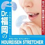 顔のたるみ ほうれい線 器具 エクササイズ たるみ 解消 Dr.福岡のホウレイセンストレッチャー