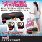 踏み台昇降 ステップ台 階段運動 昇降運動用踏み台 ダイエット ステップ 台 家でできる運動器具 口コミ ステッププラススリー 870412