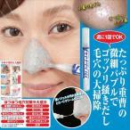 鼻の黒ずみ 毛穴ケア 角栓 顔 洗顔 クレンジング 自宅ケア ケアナクリンEX 日本製