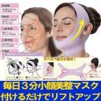 二重あご 解消 グッズ 顔のたるみ 小顔ベルト リフトアップ 美容グッズ 小顔美整マスク