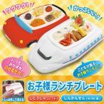 お子様ランチプレート皿車新幹線ランチプレート子供お子様ランチ口コミ