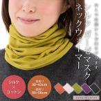 シルクマスク 日本製 おやすみマスク シルク 洗える 寝る時 マスク ネックウォーマー 寝る時用 口コミ シルク ガーゼマスクネックウォーマー