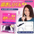 歯ぎしり マウスピース 対策 歯ぎしり防止 歯ぎしり用マウスピース 口コミ 歯ぎしりくん アルファ