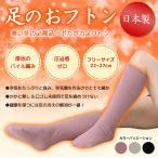 ポカポカ足フトン 日本製 足を温めるグッズ あったかグッズ 足首を温める グッズ 足の冷え 対策 口コミ