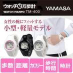 万歩計 腕時計 万歩計付き腕時計 歩数計 女性 子供 簡単 歩数計付き腕時計 有酸素運動 ウォーキング 腕 小型 軽量 口コミ TM-400 ウォッチ万歩計 WATCH MANPO