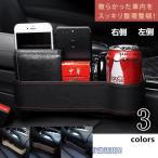 【運転席 助手席兼用】車用収納ポケット 便利グッズ USBポート 車載用 小物収納ミニポケット 車内収納