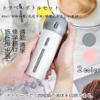 トラベルボトル 小分け容器 旅行携帯用 収納 ボトル 旅行用 出張 液体用空ボトル シャンプー ボディーソープ 4in1 ケース シャンプー トリートメント