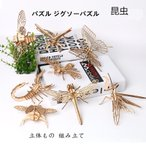 パズル ジグソーパズル  立体もの 組み立て 知恵  昆虫 動物 蝶  蜂 トンボ 甲虫 カマキリ イナゴ サソリ セミ プレゼント お暇