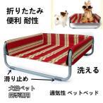 ペットベッド 2018新しい セットステント 犬猫ベッド ペットハウス  折りたたみ式 大型犬ベッド 耐性 通気性 防水 ペットベッド 取り外し可、洗濯便利 滑り止め