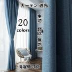 カーテン 遮光カーテン 濃色1級カー