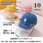 帽子 キッズ 帽子 女の子 男の子ハット ウイルス対策 安全保護帽子 飛沫防止 公園遊び ベビー 新型コロナ対策 花粉対策 外出 取り外し可