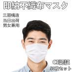 翌日発送 マスク 50枚入 即納 日本在庫あり 使い捨て 不織布マスク 女性 男性 男女兼用 飛沫 かぜ 花粉 埃 対策 ホワイト 返品不可