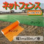 オレンジネットフェンス グリーンネットフェンス G100(1mx50m)   1巻