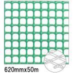 タキロン トリカルネット/土木用 (N-10)緑色 620mmx50m (縦横ピッチ:6.4mmx6.4mm) 1巻