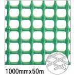 タキロン トリカルネット/土木用 (N-23)緑色 1000mmx50m (縦横ピッチ:10mmx10mm) 1巻