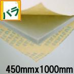 セキスイ スポンジ両面テープ(スポンジシート) ♯2310 厚3mm 450mmx1000mm 1枚