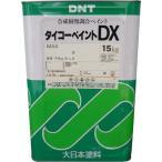 大日本塗料 合成樹脂調合ペイント「タイコーペイントDX」(白色) 15kg 1缶