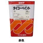 大日本塗料 合成樹脂調合ペイント「タイコーペイント」(赤色) 15kg 1缶
