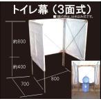 男性用小便器 囲い 目隠し トイレ幕 3面 1台