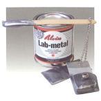 ユニテック 固まると金属そのもの「ラブメタル」 (Lab-matal R)336g  1缶