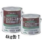 アイカ エコエコボンド 内装工事用「コンクリート用(木れんが用)」 (S-260)4kg  6缶セット