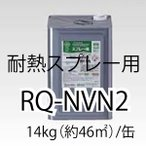アイカ エコエコボンド 一般木工用 耐熱スプレー用  RQ-NVN2  14kg 1缶