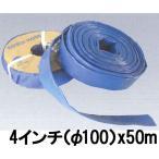 三高 送水ホース「SOSUI HOSE」 4インチ(φ100)x50m 1巻