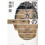 みちくさストアで買える「政治家の殺し方 / 中田宏 中古 単行本」の画像です。価格は90円になります。