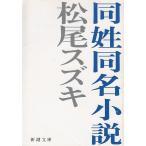 みちくさストアで買える「同姓同名小説 / 松尾スズキ 中古 本」の画像です。価格は100円になります。