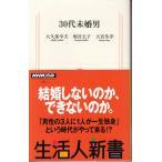 みちくさストアで買える「30代未婚男 / 大久保幸男 畑谷圭子 大宮冬洋 中古 新書」の画像です。価格は100円になります。