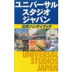 ユニバーサル・スタジオ・ジャパン公式ハンディブック / 関西ウォーカー編 中古 新書