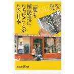 みちくさストアで買える「一度も植民地になったことがない日本 / デュラン・れい子 中古 新書」の画像です。価格は100円になります。