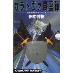 みちくさストアで買える「カラトヴァ風雲録 自転地球儀世界シリーズ(2) / 田中芳樹 中古 新書」の画像です。価格は100円になります。