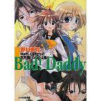 Bad!Daddy (2)五月祭にパパは踊る / 野村美月 中古 文庫