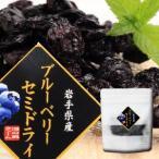 ブルーベリーセミドライ(20g)/岩手県遠野産ブルーベリーをそのまま半乾燥!