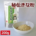 秘伝きな粉(200g)/岩手県産「秘伝豆」使用