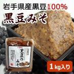 黒豆のみそ(1kg)/岩手県遠野産「黒大豆」使用