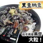 黒豆の納豆『豆・豆・豆(ずずず)』(40g×2パック)