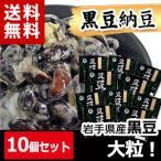 黒豆の納豆『豆・豆・豆(ずずず)』(40g×2パック)×10個セット