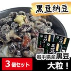 黒豆の納豆『豆・豆・豆(ずずず)』(40g×2パック)×3個セット