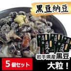 黒豆の納豆『豆・豆・豆(ずずず)』(40g×2パック)×5個セット